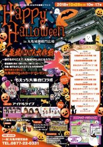 Happy Halloween in 丸亀城御殿門広場