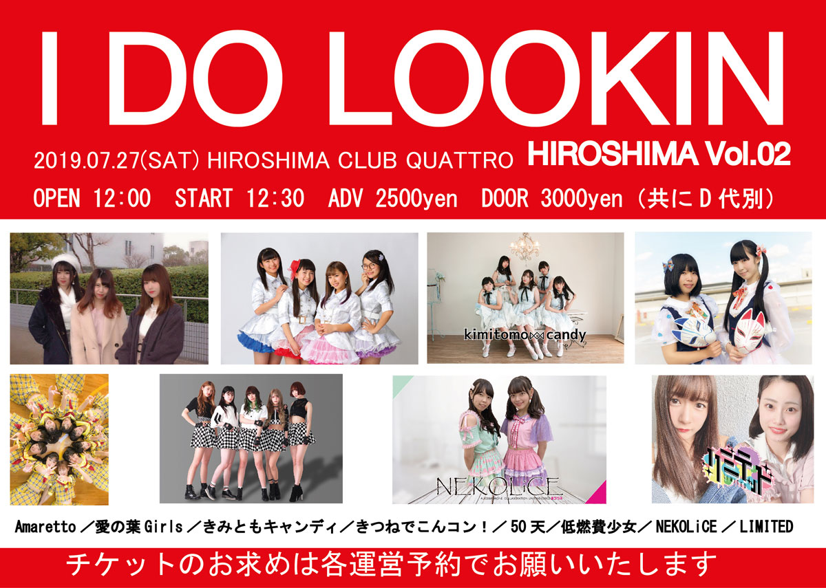 I DO LOOKIN HIROSHIMAVol.02