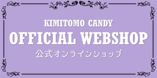 KimitomoCandy公式オンラインショップ