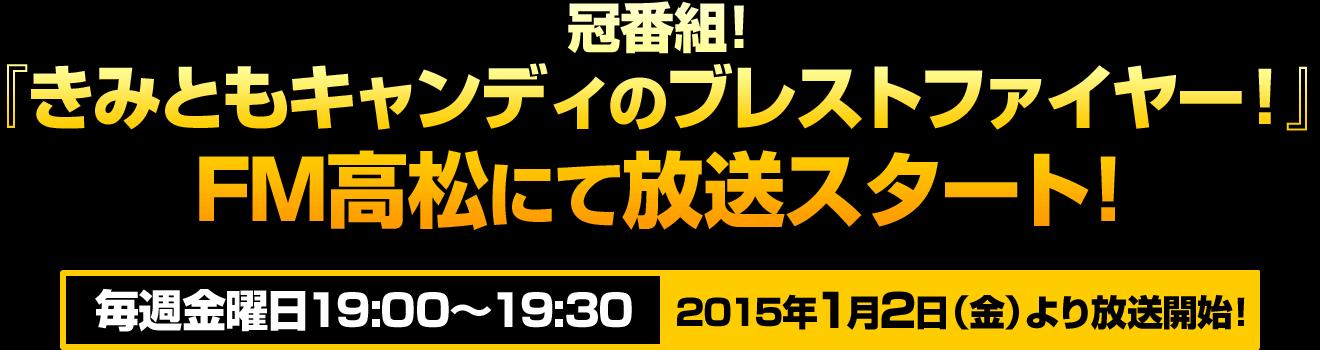 冠番組!『きみともキャンディのブレストファイヤー!』FM高松にて放送スタート!