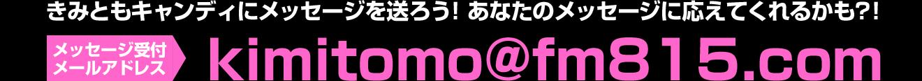 メッセージ受付メールアドレス:kimitomo@fm815.com