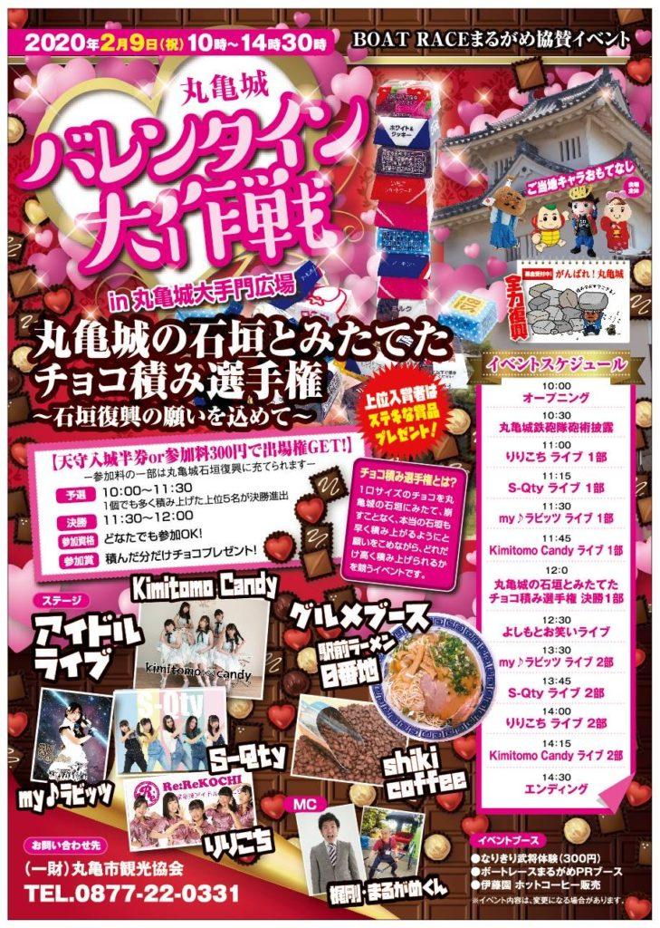 2月9日(日)丸亀城バレンタイン大作戦 in 丸亀城大手門広場