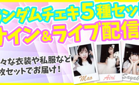 ランダムチェキ5種セット サイン&ライブ配信!