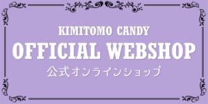 KIMITOMO CANDY 公式オンラインショップ