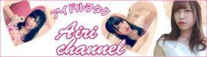 アイドルヲタク Airi channel